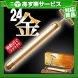 (あす楽対応)(エムシービケン正規品)(純金電動美顔器)ビューティーバー(beauty bar) BM-1 - 24K GOLDEN PULSE【smtb-s】【HLS_DU】