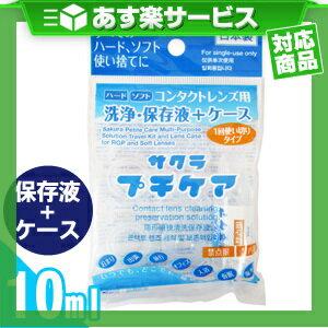 (あす楽対応)(医薬部外品)(コンタクトレンズ用洗浄保存液)サクラプチケア(10mL) レンズケース付き - すべてのハード、ソフト、使い捨てコンタクトレンズに使用できます。