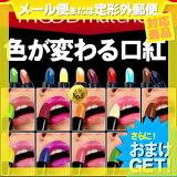 (メール便全国送料無料)(さらに選べるおまけGET)(色が変わるリップスティック)ムードマッチャーRN(MOOD matcher! RN) - リニューアル品!唇であなたのムードにマッチした色に変わる口紅!【smtb-s】