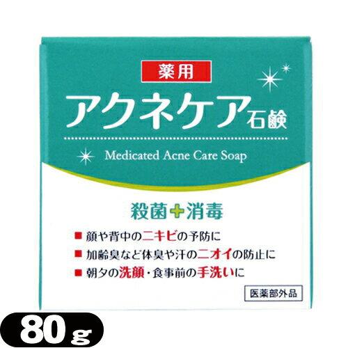 (あす楽対応)(クロバーコーポレーション)(医薬部外品)アクネケア 薬用石けん 80g - ニキビを予防し、汗のニオイや体臭を防ぐ!洗浄・殺菌・消毒する薬用石鹸。