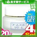 (あす楽対応)(さらに選べるおまけGET)(薬用デオドラントクリーム)アームフットクリーム(Arm Foot Cream) 20g x4個 - 医薬部外品、気に..