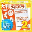 (メール便全国送料無料)(さらに選べるおまけGET)デオクロス ワキ専用シート(DEO cross) ワイドタイプ (50枚入り)x2個セット! - ノーマルタ...