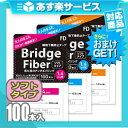(あす楽発送 ポスト投函!)(送料無料)(さらに選べるおまけGET)(二重テープ)FD(エフディ) ブリッジファイバーソフト(Bridge Fiber Soft)..