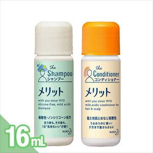 (ホテルアメニティ)(業務用)(シャンプー・リンス)花王(Kao) メリット(merit) 業務用 ミニボトル 16mL (シャンプー・リンス選択) - 医薬部外品。弱酸性・ノンシリコーン処方。いつもすこやかな地肌、さらさらの髪へ。