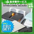 (あす楽対応)アサヒ(正規代理店)ストレッチングボードEV(Streching Board EV)+さらに選べるおまけGET セット - 使いやすさと機能性を向上し、デザインを一新!!【HLS_DU】