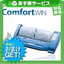 (あす楽対応)(正規代理店)(技術の的場(matoba)電機製作所社製)フットマッサージャー コンフォートウィン(Comfort Win)SR-8+さらに選べ..