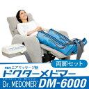 (家庭用エアマッサージ器)(代金引換手数料無料)ドクターメドマー(Dr.MEDOMER) DM-6000 両脚セット - DM-5000EXが更に進化! エアマッサージで健康な身体づくり。お好みで選べる4種類のマッサージモード。【smtb-s】