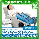 (あす楽対応)(代金引換手数料無料)(家庭用エアマッサージ器)ドクターメドマー(Dr.MEDOMER) DM-6000 両脚セット - エアマッサージで健康な身体づくり。お好みで選べる4種類のマッサージモード。【smtb-s】