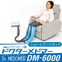 (家庭用エアマッサージ器)ドクターメドマー(Dr.MEDOM...