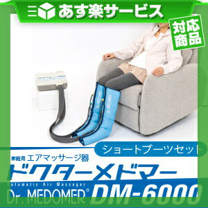 (対応)(手数料無料)(家庭用エアマッサージ器)ドクターメドマー(Dr.MEDOMER) DM-6000 ショートブーツセット - エアマッサージで健康な身体づくり。お好みで選べる4種類のマッサージモード。【smtb-s】 (365日休まず営業しております)DM-5000EXが更に進化!