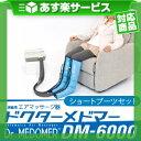 (あす楽対応)(代金引換手数料無料)(家庭用エアマッサージ器)ドクターメドマー(Dr.MEDOMER) DM-6000 ショートブーツセット - エアマッサージで健康な身体づくり。お好みで選べる4種類のマッサージモード。【smtb-s】【HLS_DU】