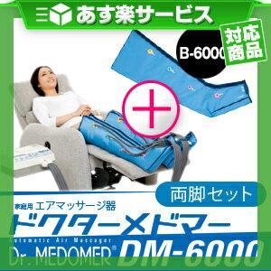 (対応)(家庭用エアマッサージ器)ドクターメドマー(Dr.MEDOMER) DM-6000 両脚セットx脚用ブーツ(B-6000) 1個 - エアマッサージで健康な身体づくり。お好みで選べる4種類のマッサージモード。【smtb-s】 (365日休まず営業しております)DM-5000EXが更に進化!