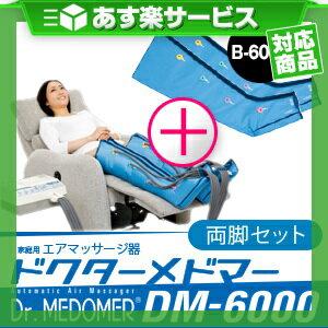 (対応)(家庭用エアマッサージ器)ドクターメドマー(Dr.MEDOMER) DM-6000 両脚セットx脚用ブーツ(B-6000) 2個 - エアマッサージで健康な身体づくり。お好みで選べる4種類のマッサージモード。【smtb-s】 (365日休まず営業しております)DM-5000EXが更に進化!