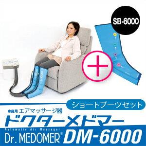 (家庭用エアマッサージ器)ドクターメドマー(Dr.MEDOMER) DM-6000 ショートブーツセットx脚用ショートブーツ(SB-6000) - エアマッサージで健康な身体づくり。お好みで選べる4種類のマッサージモード。【smtb-s】 DM-5000EXが更に進化!