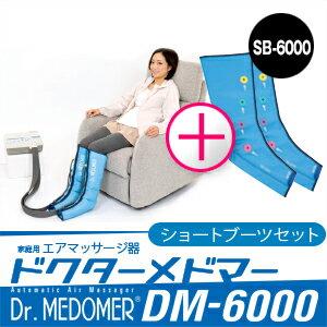 (家庭用エアマッサージ器)ドクターメドマー(Dr.MEDOMER) DM-6000 ショートブーツセットx脚用ショートブーツ(SB-6000) 2個 - エアマッサージで健康な身体づくり。お好みで選べる4種類のマッサージモード。【smtb-s】 DM-5000EXが更に進化!