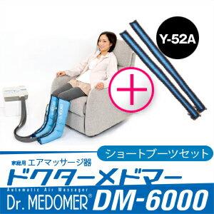 (家庭用エアマッサージ器)ドクターメドマー(Dr.MEDOMER) DM-6000 ショートブーツセットxショートブーツ用Lサイズベルト(Y-52A) 2個 - エアマッサージで健康な身体づくり。お好みで選べる4種類のマッサージモード。【smtb-s】 DM-5000EXが更に進化!