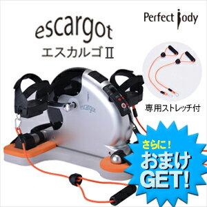 (さらに選べるおまけGET)(電動サイクルマシン)エスカルゴ2(escargot2) PBE-100 (専用安定ボード付き) -専用ストレッチバンドが付いてバージョンアップ!12段階のスピード調節により、体調に合わせた最適な運動が長期的にできます。【smtb-s】