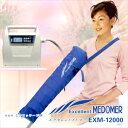 (代引き手数料無料)(家庭用エアマッサージ器)エクセレントメドマー (Excellent MEDOMER) EXM-12000A(アームバンドセット)【smtb-s】