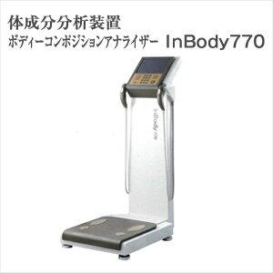 (体成分分析装置)伊藤超短波 ボディーコンポジションアナライザーInBody770 - 同時多周波インピーダンス測定技術により、より短い時間に高い精度の測定が可能【smtb-s】