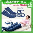 (あす楽対応)(代引き手数料無料)(家庭用エアマッサージ器)フィジカルメドマー(PM-8000) ブーツセット - Automatic Air Massager、今度..