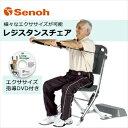 (フィットネスマシン)Senoh(セノー) レジスタンスチェア 指導用DVD付き(RH987090) - 様々なエクササイズ 筋力トレーニング リハビリが可能です。持久力 筋力 柔軟性および身体各部のバランスの 向上など さまざまな効果が得られます。【smtb-s】