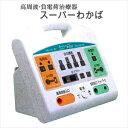 (家庭用電位治療器)伊藤超短波 高周波・負電荷治療器スーパーわかば - マッサージのような心地よさの高周波治療と、全身をリフレッシュする負電荷治療が可能【smtb-s】