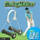 (さらに選べるおまけGET)(正規代理店)(北田 隼土(ハヤト)プロ)(ゴルフスイング姿勢矯正器具)スイングメーカー(Swing Maker) BH701 - ス..