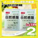 (メール便全国送料無料)(ダイエットラーメン)日本の自然感麺(しょうゆ味x2袋セット) -お湯をそそいで60秒!センイを食べよう寒天100%ラ..