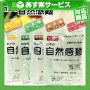 (あす楽対応)(ダイエットラーメン)日本の自然感麺 x1袋 (4つの味から選択可能!) - お湯をそそいで60秒!センイを食べよう寒天100%ラーメ..
