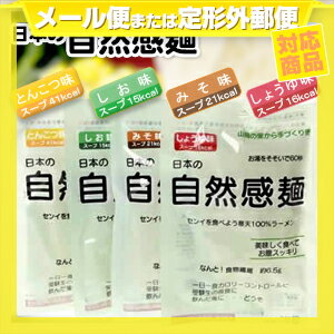 (あす楽発送ポスト投函)(送料無料)(ダイエットラーメン)日本の自然感麺x1袋(4つの味から選択可能