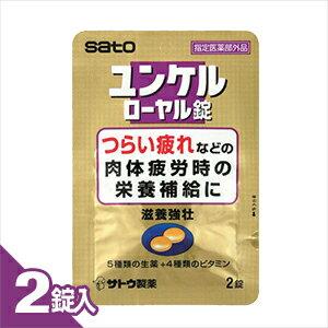 (指定医薬部外品)sato ユンケルローヤル錠 2錠入 - 滋養強壮・肉体疲労の栄養補給に。5種類の生薬+4種類のビタミン。忘年会や風邪の流行シーズンのマストアイテムです!