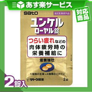 (あす楽対応)(指定医薬部外品)sato ユンケルローヤル錠 2錠入 - 滋養強壮・肉体疲労の栄養補給に。5種類の生薬+4種類のビタミン。忘年会や風邪の流行シーズンのマストアイテムです!