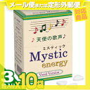 (メール便全国送料無料)(カラオケ好きに!天使の歌声♪)ミスティックエナジー(Mystic Energy) 3粒入りx10袋 - カラオケに行く(歌う前) 30分〜60分前に飲めば、主役はあなたのもの!【smtb-s】