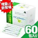 (さらに選べるおまけ付き)(消費者庁許可・特定保健用食品)松谷化学工業 パインファイバーW(ダブル)