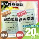 (ダントツ人気セット!)(ダイエットラーメン)日本の自然感麺 しょうゆ味(10袋)xみそ味(10袋)...