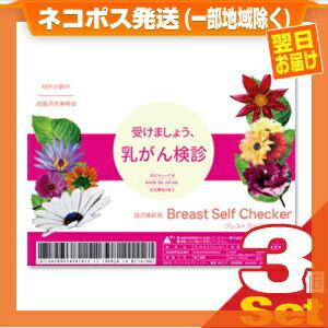 (ネコポス全国送料無料)(乳房チェック補助用具・乳がん自己検診用グローブ(乳がん検診グローブ))ブレストセルフチェッカー (Breast Self Checker)×3個セット - 指先にはめる斬新な構造で自己触診をスムーズに。【smtb-s】