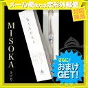 (メール便全国送料無料)(さらに選べるおまけGET)(正規代理店)(夢職人)MISOKA misoka (ミソカ) ハブラシ【smtb-s】