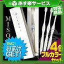 """(あす楽対応)(さらに選べるおまけGET)(夢職人)MISOKA 歯ブラシ(ミソカ ハブラシ) 4色フルカラーセット - 頑固な職人が毛先に""""魂""""込めて作りました。"""