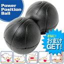 (さらに選べるおまけGET)(全身ストレッチ健康用品)パワーポジションボール(Power Position Ball) - ググーッと刺激で全身リラックス!い..