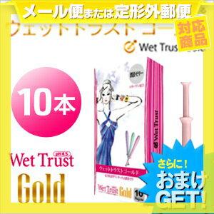 ◆(定形外郵便全国送料無料)(さらに選べるおまけGET)(正規販売店)(潤滑ゼリー)ウェットトラストゴールド(Wet Trust Gold) 10本入り ※完全包装でお届け致します。【smtb-s】