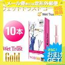 ◆(定形外郵便全国送料無料)(さらに選べるおまけGET)(正規販売店)(潤滑ゼリー)ウェットトラストゴールド(Wet Trust Gold) 10本入り ※完..