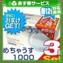 ◆(あす楽対応)(さらに選べるおまけGET)(プレーンタイプのうす型コンドーム)(男性向け避妊用コンドーム)不二ラテックス めちゃうす1000(12個入り)(C0132)x3個 - 信頼と安心で支持され続ける定番のシリーズ ※完全包装でお届け致します。【HLS_DU】