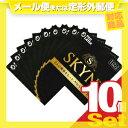 ◆(メール便全国送料無料)(男性向け避妊用コンドーム)不二ラテックス スキンオリジナル(SKYN ORIGINAL)(SKYNコンドーム) 1個入り x10袋セット(計10個) - IRコンドーム ※完全包装でお届け致します。【smtb-s】
