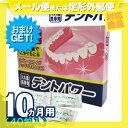 (メール便全国送料無料)(さらに選べるおまけGET)(正規代理店)(義歯洗浄剤)デントパワー(DENT POWER) 10ヵ月用(40包入) - 袋がそのまま容器につかえて便利!歯医者さんが考案した入れ歯洗浄剤!1包で約1週間つかえて経済的!