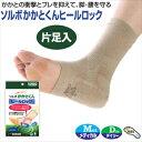 (ソルボ/SORBO)DSIS ソルボかかとくんヒールロック 片足入 - かかとの衝撃とブレを抑えて、足・腰を守る!
