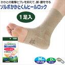 (ソルボ/SORBO)DSIS ソルボかかとくんヒールロック 1足入 - かかとの衝撃とブレを抑えて、足・腰を守る!