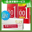 ◆(あす楽対応)(さらに選べるおまけGET)(男性向け避妊用コンドーム)オカモト ゼロワン 0.01 (ZERO ONE)3個入(レギュラー・Lサイズ選択可) + サガミオリジナル 0.01 5個入 (計2個) - OKAMOTO sagami 0.01コンドームセット ※完全包装でお届け致します。