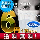 (200枚でご注文、宅配でお届け!)(さらに選べるおまけGET)(風邪・インフルエンザ対策)業務用 サージカルマスク(Surgical Mask) 200枚 ‐ 3層構造のサージカルマスクが1枚たったの6円!マスク 不織布使用 3層式 サージカルマスク