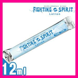 ◆(潤滑剤ローション)(個包装タイプ)FIGHTING SPIRIT Lotion (ファイティングスピリットローション) 12mL - 使いきりボディーローション!持ち運びもラクラク、バッグの中にそっと忍ばせておける便利なローションです!