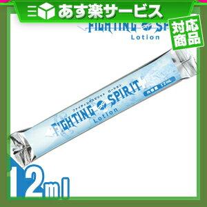 ◆(あす楽対応)(潤滑剤ローション)(個包装タイプ)FIGHTING SPIRIT Lotion (ファイティングスピリットローション) 12mL - 使いきりボディーローション!持ち運びもラクラク、バッグの中にそっと忍ばせておける便利なローションです!